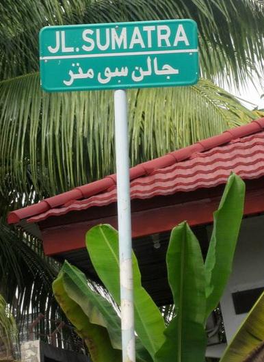papan nama jalan dengan aksara arab melayu di Pekanbaru
