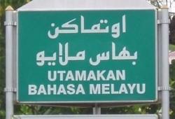 Aksara Arab Melayu, Khazanah Budaya Riau